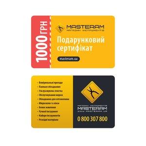 Подарунковий сертифікат Masteram на 1000 грн