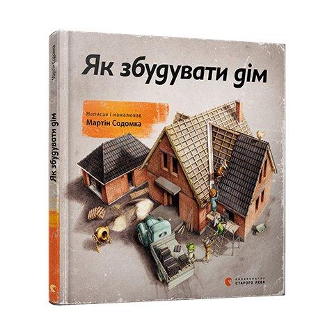 Книга Як збудувати дім - Содомка Мартін